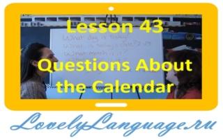 Вопросы о календаре - 43 урок - английский для начинающих с Дженнифер