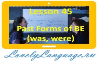 Формы глагола to be в прошедшем времени - 45 урок - английский для начинающих с Дженнифер