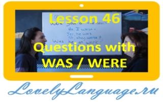 Вопросы с was, were - 46 урок - английский для начинающих с Дженнифер