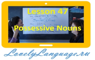 Притяжательные существительные - 47 урок - английский для начинающих с Дженнифер