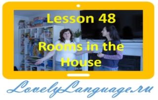 Комнаты в доме - 48 урок - английский для начинающих с Дженнифер