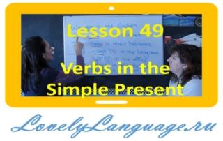 Глаголы в настоящем времени - 49 урок - английский для начинающих с Дженнифер