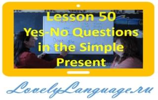 Общие вопросы в настоящем времени - 50 урок - английский для начинающих с Дженнифер