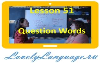 Вопросительные слова - 51 урок - английский для начинающих с Дженнифер