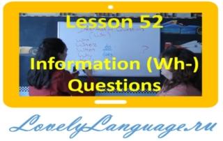Информационные wh-вопросы в настоящем времени - 52 урок - английский для начинающих с Дженнифер