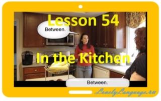 На кухне - 54 урок - английский для начинающих с Дженнифер