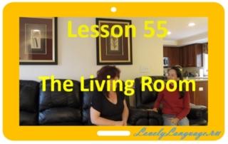 Гостиная - 55 урок - английский для начинающих с Дженнифер