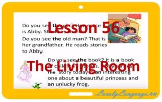 Произношение артикля the - 56 урок - английский для начинающих с Дженнифер