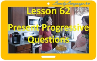 Вопросы в Present Progressive - 62 урок - английский для начинающих с Дженнифер
