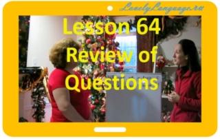 Повторение вопросов - 64 урок - английский для начинающих с Дженнифер