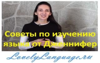Советы по изучению английского языка от Дженнифер