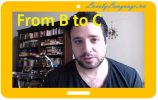 С уровня B на уровень C: как овладеть любым языком в совершенстве