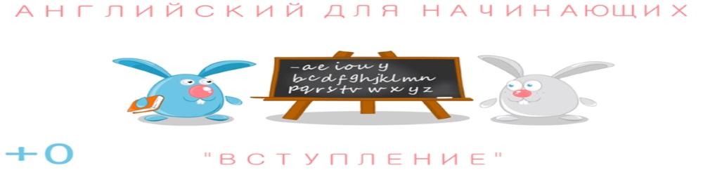 Уроки английского языка для детей – Английский для начинающих – Вступление