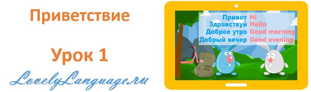 Урок 1 – Приветствие - Английский с кроликом и зайцем