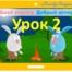 Урок 2 (части 1-2) – Артикль а - Английский с кроликом и зайцем