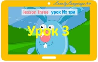 Урок 3 (части 1-2) – Глагол to be - Английский с кроликом и зайцем