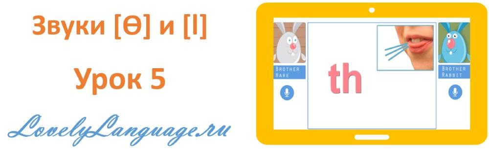 Урок 5 – Звуки [ϴ] и [l] - Английский с кроликом и зайцем
