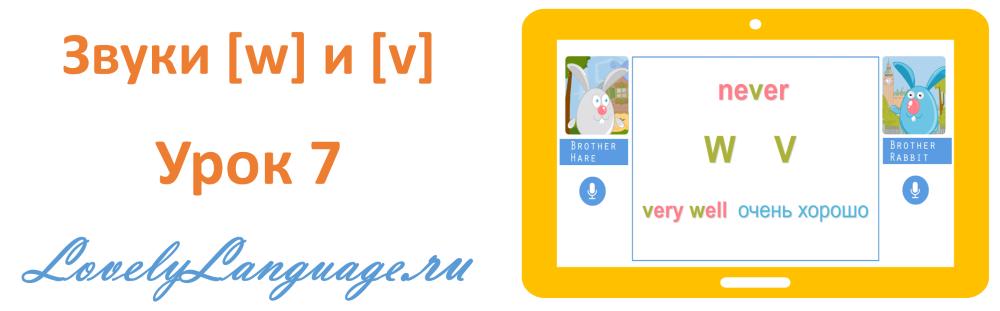 Урок 7 – Звуки [w] и [v] - Английский с кроликом и зайцем
