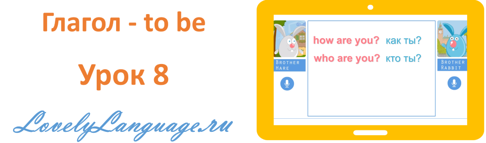 Урок 8 – Глагол to be - Английский с кроликом и зайцем